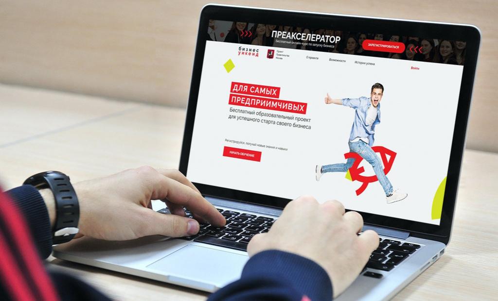 В онлайн-курсе для начинающих предпринимателей приняли участие 800 школьников и студентов
